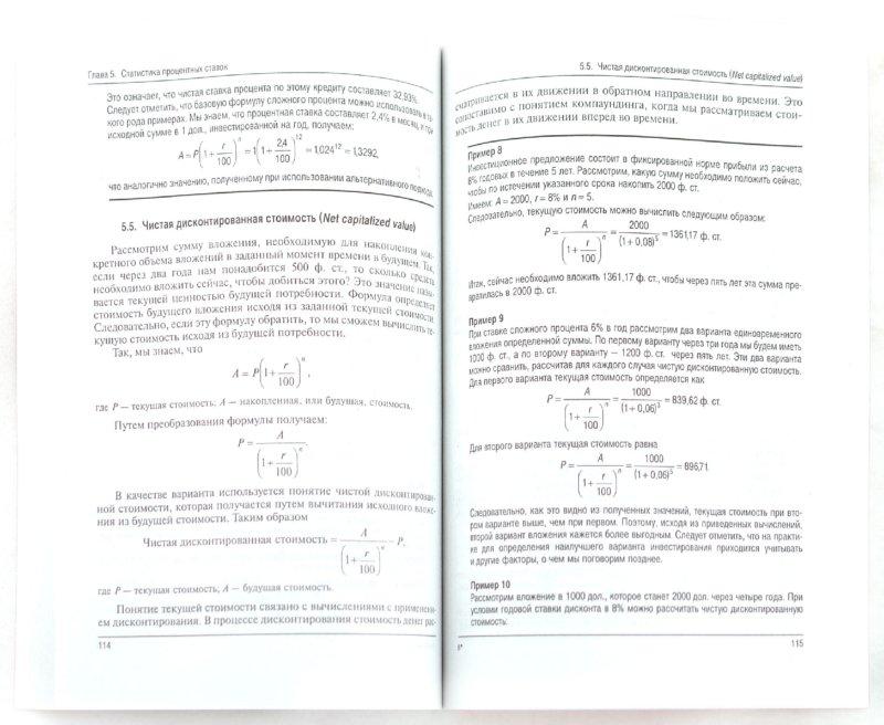 Иллюстрация 1 из 4 для Финансовая статистика: денежная и банковская. Учебник - Моисеев, Ключников, Пищулин | Лабиринт - книги. Источник: Лабиринт