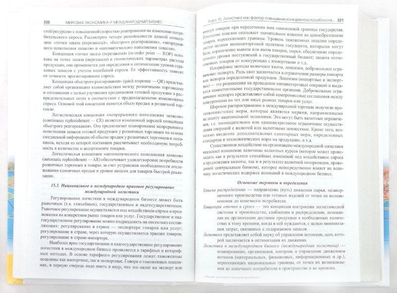 Иллюстрация 1 из 26 для Мировая экономика и международный бизнес - Поляков, Щенин | Лабиринт - книги. Источник: Лабиринт