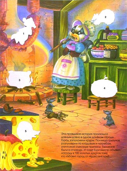Иллюстрация 1 из 9 для Волшебная флейта. Волшебные сказки | Лабиринт - книги. Источник: Лабиринт