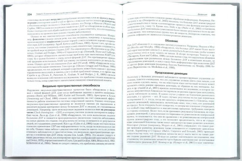 Иллюстрация 1 из 12 для Психология старения - Ян Стюарт-Гамильтон | Лабиринт - книги. Источник: Лабиринт