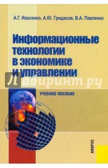 Информационные технологии в экономике и управлении б в черников информационные технологии управления учебник