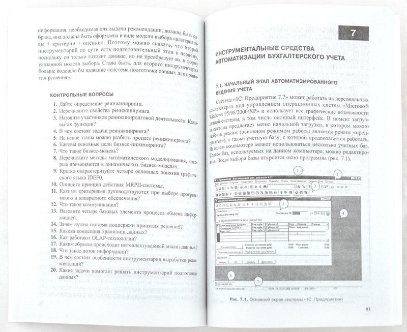 Иллюстрация 1 из 14 для Информационные технологии в экономике и управлении - Ивасенко, Павленко, Гридасов   Лабиринт - книги. Источник: Лабиринт