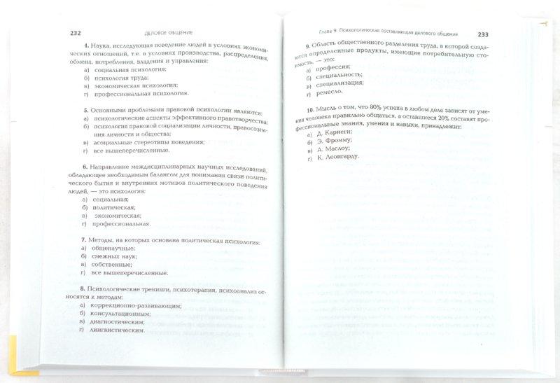 Иллюстрация 1 из 17 для Деловое общение. Учебное пособие - Самыгин, Руденко   Лабиринт - книги. Источник: Лабиринт