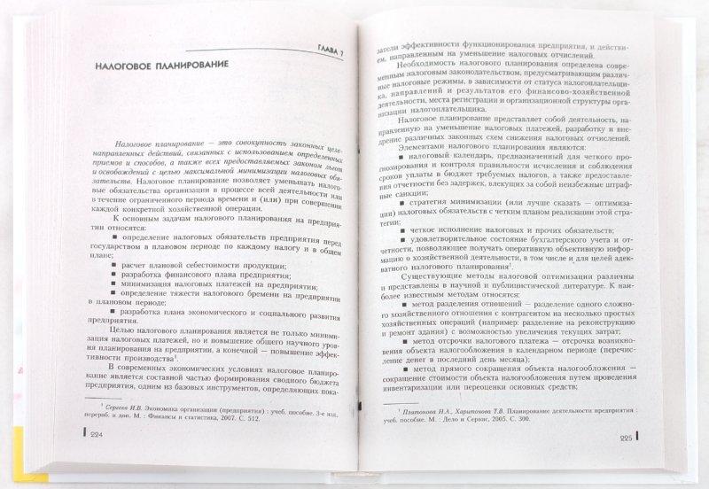 Иллюстрация 1 из 31 для Бюджетирование: теория и практика. Учебное пособие (+CD) - Шаховская, Хохлов, Кулакова | Лабиринт - книги. Источник: Лабиринт