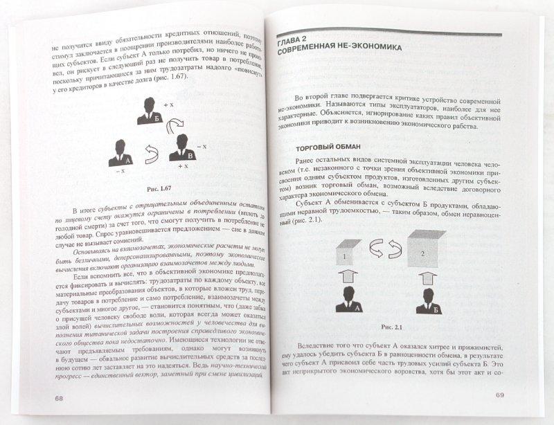 Иллюстрация 1 из 20 для Альтернативная экономика - Михаил Медведев | Лабиринт - книги. Источник: Лабиринт