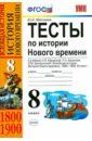 Тесты по истории Нового времени: 8 класс. К учебнику А. Я. Юдовской, П. А. Баранова. ФГОС