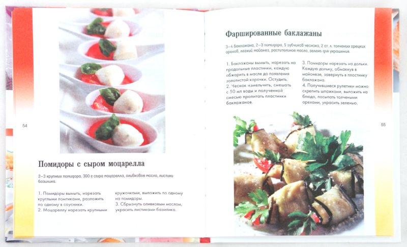 Иллюстрация 1 из 5 для Лучшие блюда для фуршета на скорую руку | Лабиринт - книги. Источник: Лабиринт