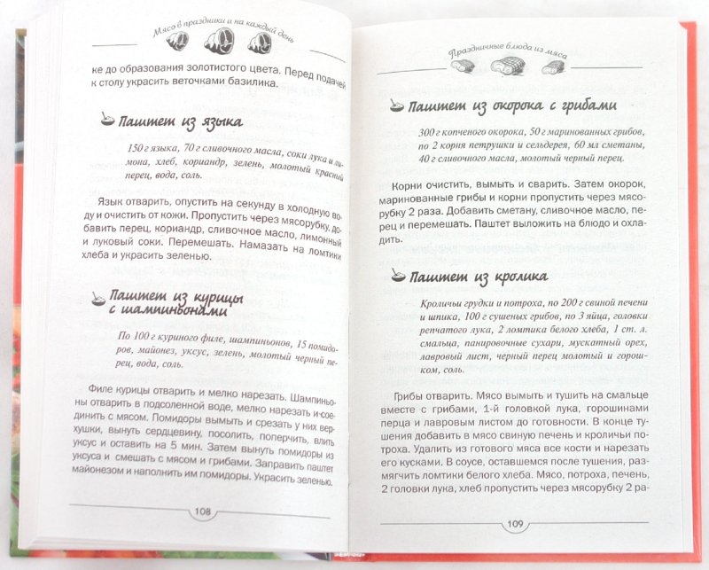 Иллюстрация 1 из 5 для Мясо в праздники и на каждый день - Гаврилова, Ращупкина, Алексеева   Лабиринт - книги. Источник: Лабиринт