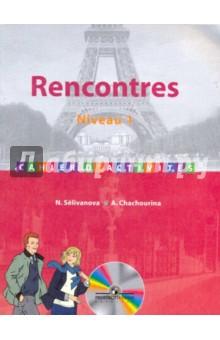 Французский язык. Сборник упражнений. Первый год обучения (+CD)