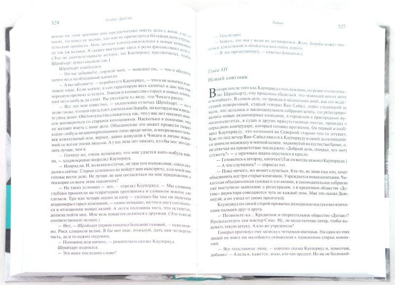 Иллюстрация 1 из 7 для Финансист. Титан. Стоик - Теодор Драйзер | Лабиринт - книги. Источник: Лабиринт