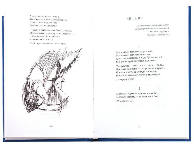 Иллюстрация 1 из 24 для Стихи любимым. Лирика - Марина Цветаева   Лабиринт - книги. Источник: Лабиринт