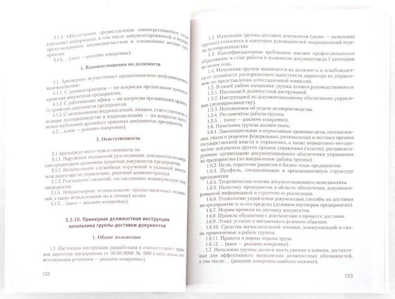 Иллюстрация 1 из 11 для Самые востребованные должностные инструкции - Ю. Михайлов | Лабиринт - книги. Источник: Лабиринт