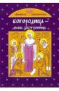цена на Глаголева Ольга Вячеславовна Богородица - наша заступница