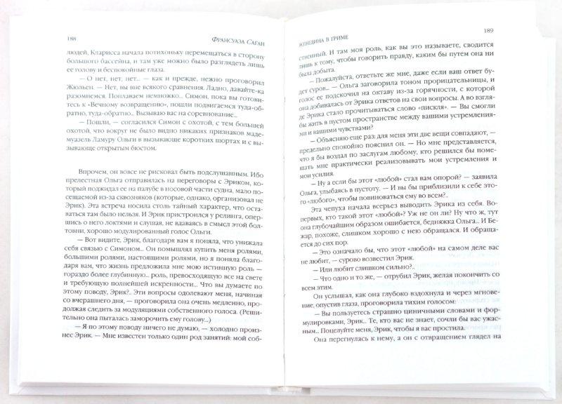 Иллюстрация 1 из 13 для Женщина в гриме - Франсуаза Саган   Лабиринт - книги. Источник: Лабиринт