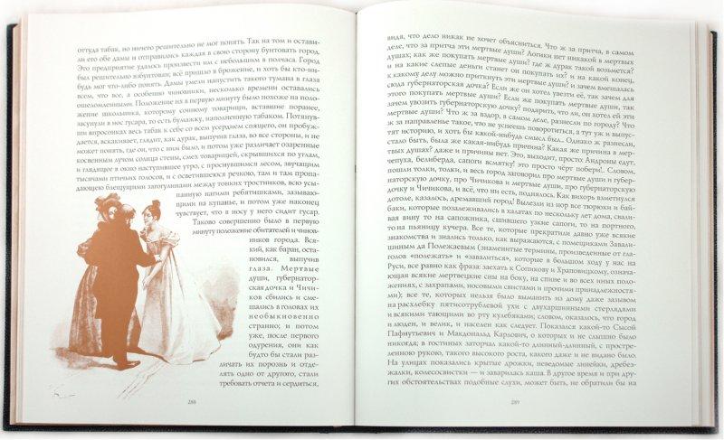 Иллюстрация 1 из 23 для Мертвые души - Николай Гоголь | Лабиринт - книги. Источник: Лабиринт