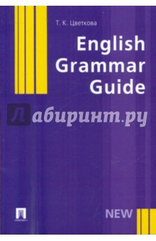 English Grammar Guide. Учебное пособие десяткова т мазурина л верещагина м английский язык management today учебное пособие