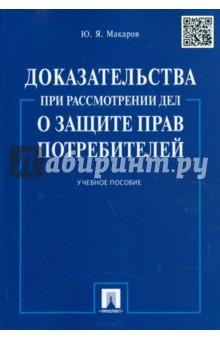Доказательства при рассмотрении дел о защите прав потребителей. Учебное пособие