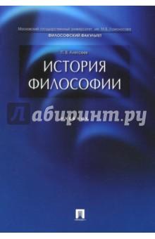 История философии. Учебник шамхалов ф философия бизнеса