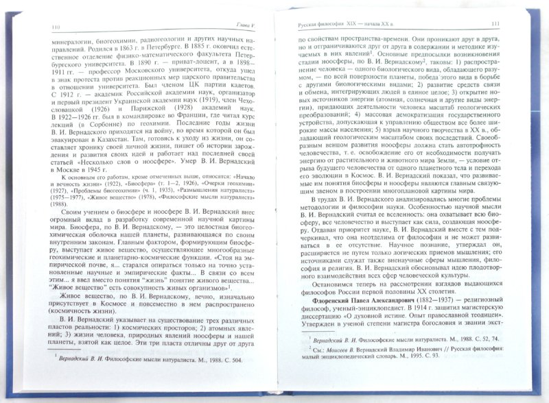 Иллюстрация 1 из 11 для История философии. Учебник - Петр Алексеев | Лабиринт - книги. Источник: Лабиринт