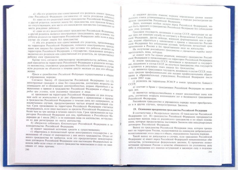Иллюстрация 1 из 3 для Обществознание - Михаил Глазунов | Лабиринт - книги. Источник: Лабиринт