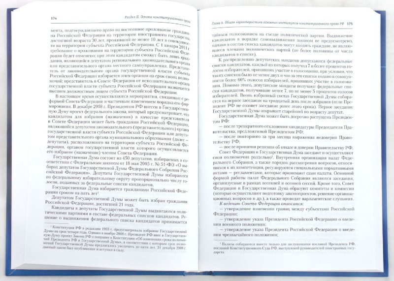 Иллюстрация 1 из 6 для Основы права. Учебное пособие для бакалавров - Бекяшев, Грачева, Гусов, Дорошенко | Лабиринт - книги. Источник: Лабиринт
