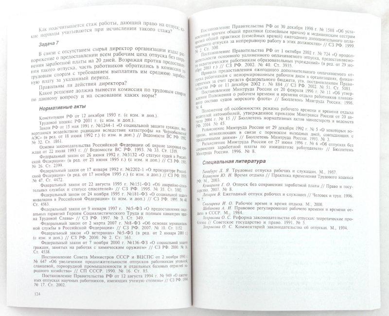 Иллюстрация 1 из 16 для Трудовое право России - Гусов, Полетаев, Лютов | Лабиринт - книги. Источник: Лабиринт