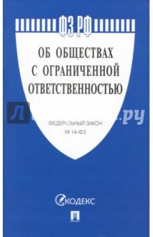 """Федеральный закон """"Об обществах с ограниченной ответственностью"""" №14-ФЗ"""