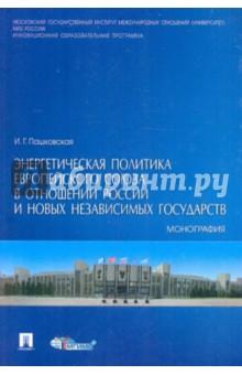 Энергетическая политика Европейского Союза в отношении России и новых независимых государств