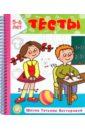 Тесты. Школа Татьяны Нестеровой. 5-6 лет