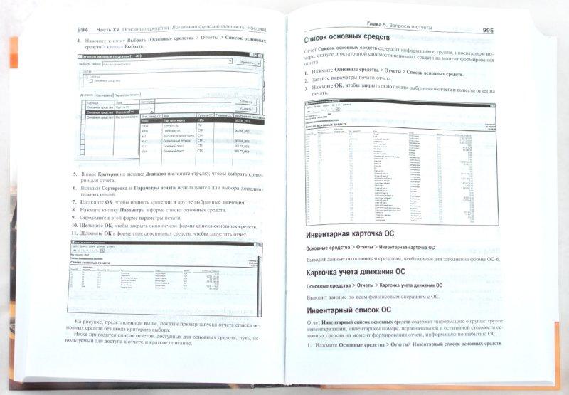 Иллюстрация 1 из 48 для Microsoft Dynamics AX 2009. Руководство пользователя. Том 2 - Вадим Корепин   Лабиринт - книги. Источник: Лабиринт
