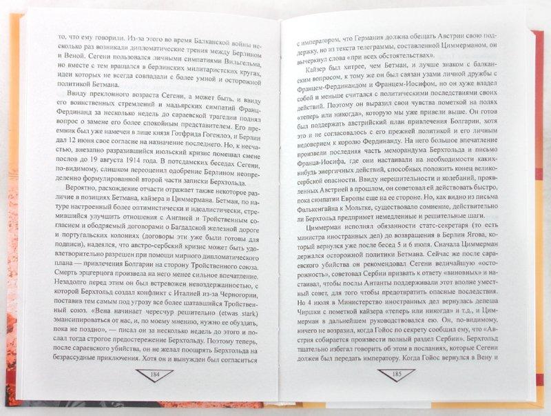 Иллюстрация 1 из 6 для Кто развязал Первую мировую. Тайна сараевского убийства | Лабиринт - книги. Источник: Лабиринт