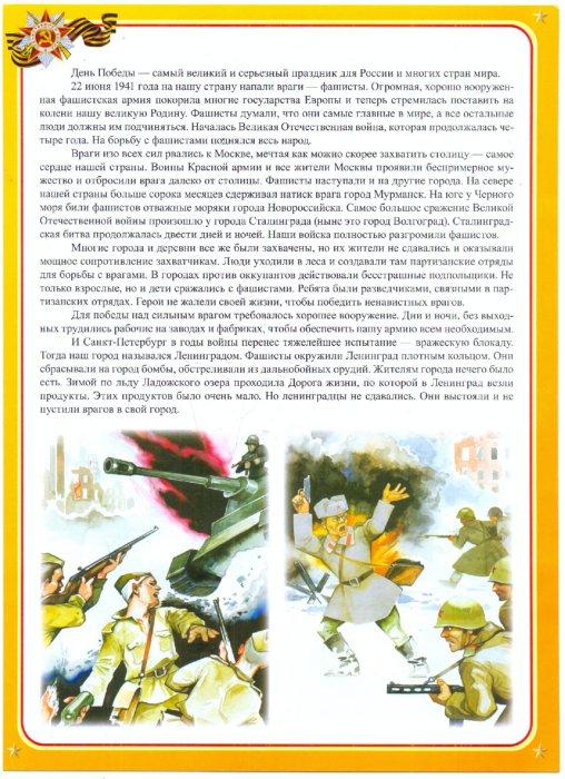 Иллюстрация 1 из 27 для Этот День Победы - Людмила Дерягина | Лабиринт - книги. Источник: Лабиринт