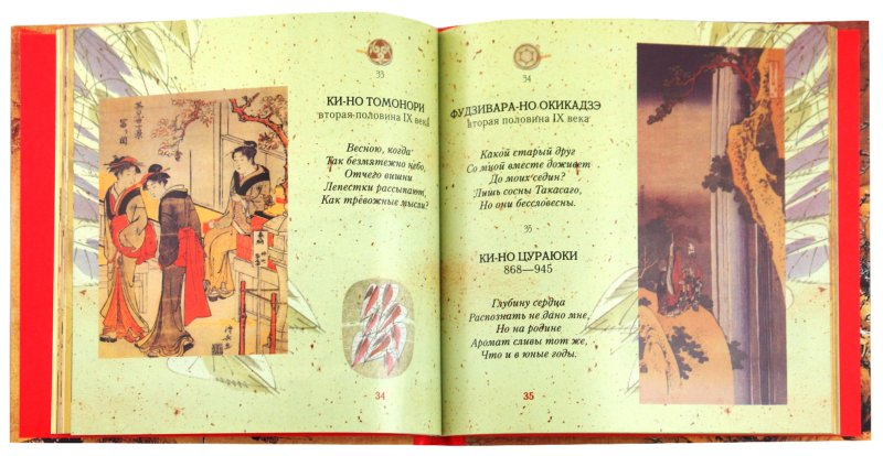 Иллюстрация 1 из 53 для Японская лирика | Лабиринт - книги. Источник: Лабиринт