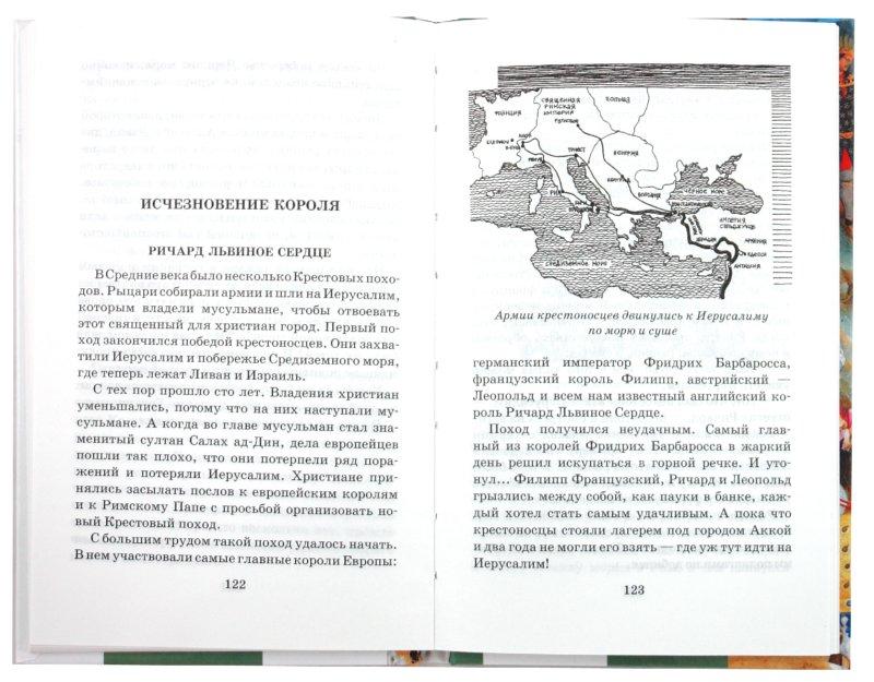 Иллюстрация 1 из 10 для Тайны Средневековья - Игорь Можейко | Лабиринт - книги. Источник: Лабиринт