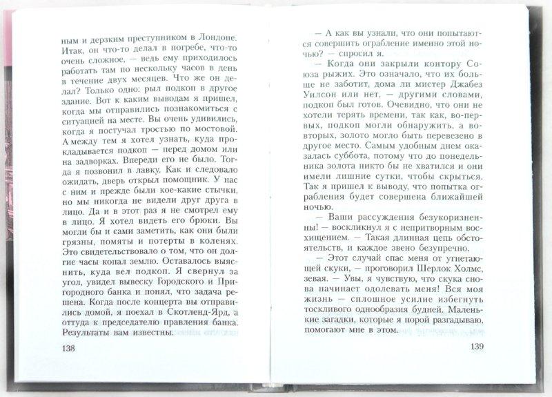 Иллюстрация 1 из 7 для Пляшущие человечки - Артур Дойл | Лабиринт - книги. Источник: Лабиринт