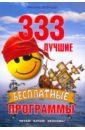 Леонтьев Виталий Петрович 333 лучшие бесплатные программы цены