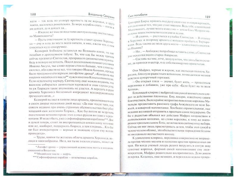 Иллюстрация 1 из 10 для Сын погибели - Владимир Свержин | Лабиринт - книги. Источник: Лабиринт