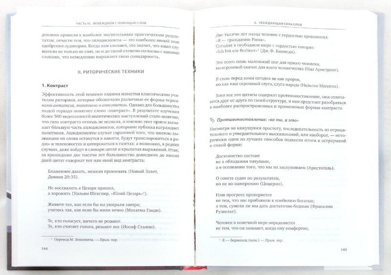Иллюстрация 1 из 11 для Выступать легко: Все, что вам нужно знать о речах - Макс Аткинсон | Лабиринт - книги. Источник: Лабиринт