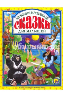 Любимые зарубежные сказки для малышей проф пресс любимые сказки сказки русских писателей