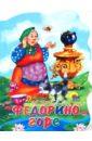 Чуковский Корней Иванович Федорино горе