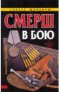 СМЕРШ в бою, Терещенко Анатолий