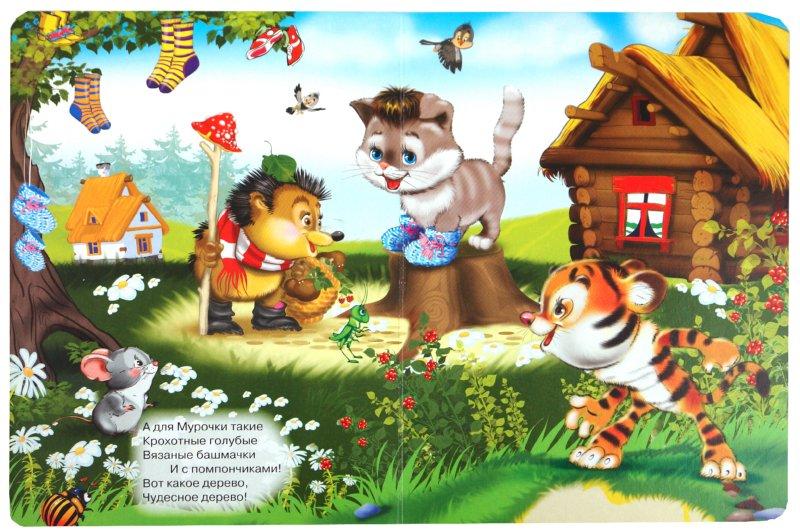 Иллюстрация 1 из 9 для Чудо-дерево - Корней Чуковский   Лабиринт - книги. Источник: Лабиринт