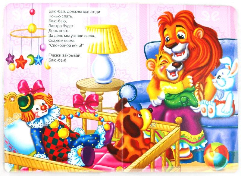 Иллюстрация 1 из 6 для Спят усталые игрушки - Петрова, Петрова   Лабиринт - книги. Источник: Лабиринт