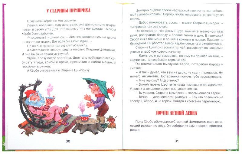 Иллюстрация 1 из 30 для Гном Хербе и леший - Отфрид Пройслер | Лабиринт - книги. Источник: Лабиринт