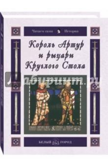 Король Артур и рыцари Круглого Стола фото