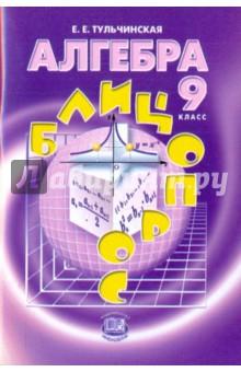Алгебра. 9 класс. Блицопрос. Пособие для учащихся. ФГОС