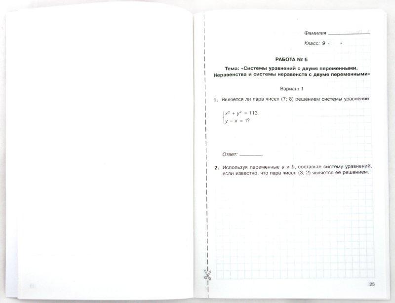 Блицопрос По Алгебре 8 Класс Решебник