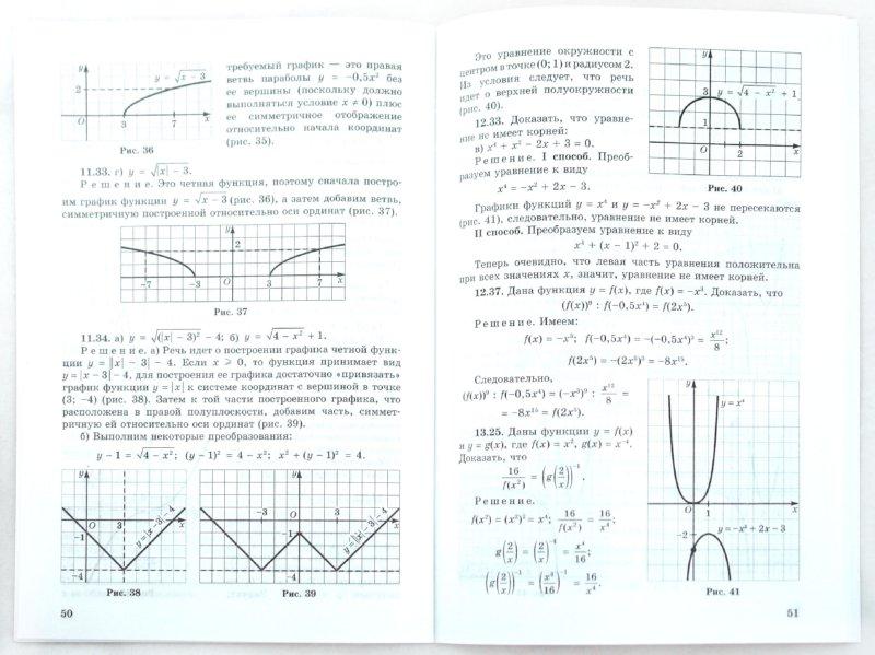 Иллюстрация 1 из 8 для Алгебра. 9 класс. Методическое пособие для учителя. ФГОС - Мордкович, Семенов | Лабиринт - книги. Источник: Лабиринт