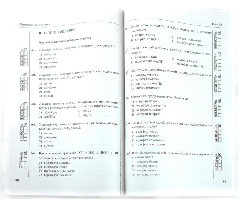 Тест по химии 10 класс с ответами