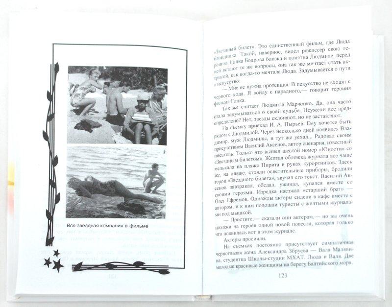 Иллюстрация 1 из 9 для Звездный билет Людмилы Марченко - Галина Дорожкова | Лабиринт - книги. Источник: Лабиринт
